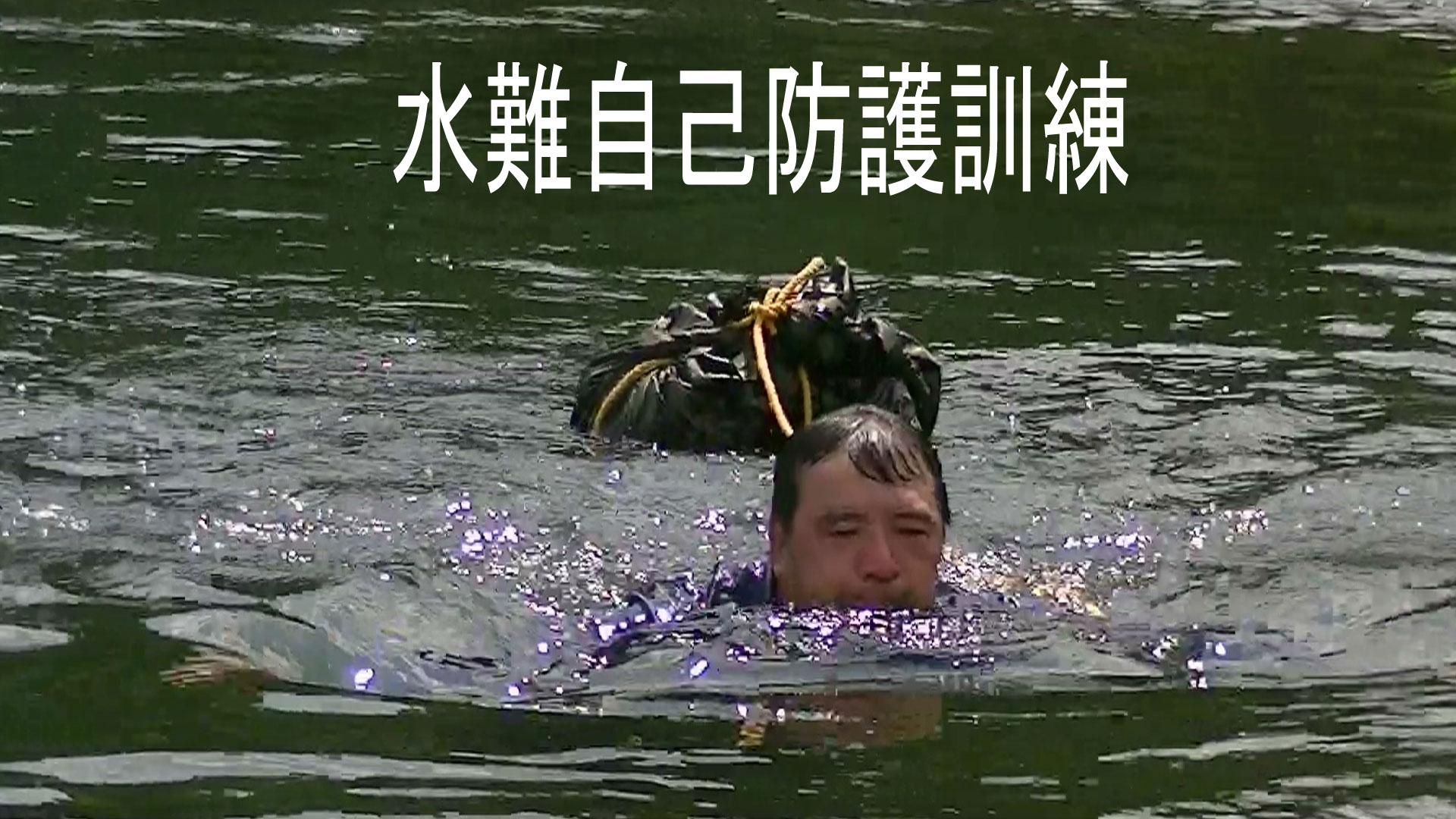 水難自己防護訓練・1
